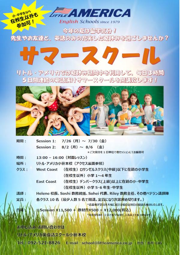 Summer school Flyer_1.png